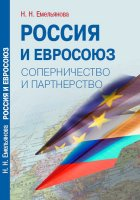 Россия и Евросоюз.  Соперничество и партнёрство.