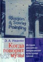 Когда говорят музы.  История российско - американских культурных связей.