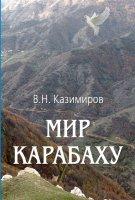 Мир Карабаху.  Посредничество России в урегулировании нагорно карабахского конфликта.
