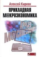 Прикладная МАКРОЭКОНОМИКА:  Учебник +приложение на СD.