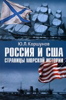 Россия и США.  Страницы морской истории.
