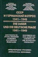 СССР и Германский вопрос 1941 - 1949:  Документы из архива внешней политики РФ.  Кн. 3:  1946 – 1949г.