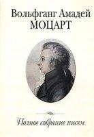 Полное собрание писем В.  - А.  Моцарта.