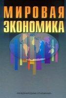 Мировая экономика.  Учебник.