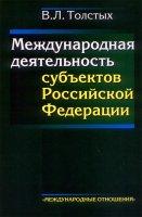 Международная деятельность субъектов РФ.