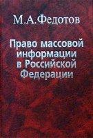 Право массовой информации в Российской Федерации.