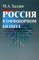 Россия в оффшорном бизнесе.