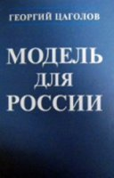 Модель для России.