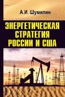 Энергетическая стратегия России и США.