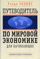 Путеводитель по мировой экономике для начинающих.