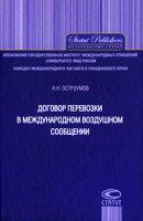 Договор перевозки в международном воздушном сообщении.