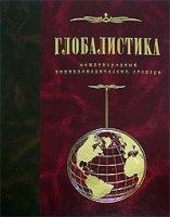 Глобалистика.  Международный энциклопедический словарь.