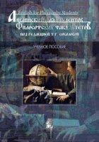 English for Philosophy Students:  Учебное пособие по англ.  для студентов вузов.