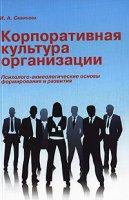 Корпоративная культура организации:  психолого - акмеологические основы формирования и развития корпоративной культуры организации.  Учебное пособие.