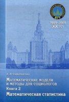 Математическая статистика:  книга 2.  Учебник.