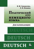 Практический курс немецкого языка.  Для начинающих.  Учебник 8 - е изд.  пер.  и доп.