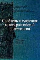 Проблемы и суждения:  голоса российской политологии.  Сборник трудов.