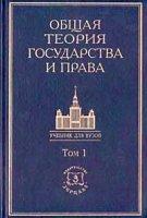 Общая теория государства и права.  Академический курс в 3 - х томах.  Том1