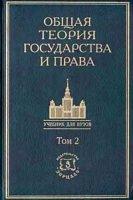 Общая теория государства и права.  Академический курс в 3 - х томах.  Том 2.