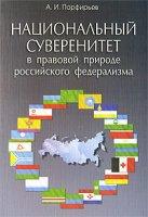 Национальный суверенитет в правовой природе российского федерализма.