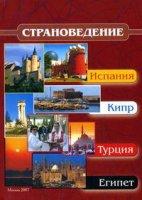 Страноведение  -  Испания,  Кипр,  Турция,  Египет:  Учебное пособие.