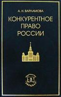 Конкурентное право России  (2009)