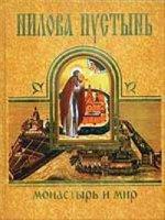 Нилова Пустынь`Монастырь и мир` (подарочное издание) .