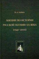 Лекции по истории русской поэзии ХХ века  (1940 - 2000) .