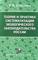 Теория и практика систематизации экологичяеского законодательства России.