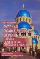 Русская православная церковь и новая религиозная ситуация в России.