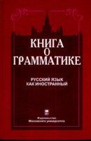 Книга о грамматике.  Русский язык как иностранный.  -  3 - е изд.  испр.  и доп.