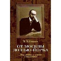 От Москвы до Нью - Йорка:  Моя жизнь в науке и политике.