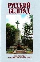 Русский Белград.