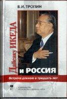 Встреча длиной в тридцать лет.  Президент `Сока Гаккай Интернэшнл` Дайсаку Икеда и Россия.