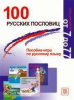 100 русских пословиц.  Пособие - игра по русскому языку.