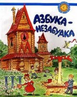 Азбука - незабудка.  Русский язык для детей соотечественников,  проживающих за рубежом.