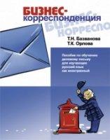 БИЗНЕС - корреспонденция.  Пособие по деловому письму  (для владеющих русским языком на базовом уровне)  Переизд.