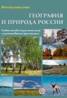 География и природа России.  Фотопутешествие.   (+ CD) .