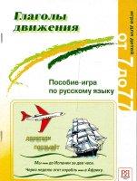 Глаголы движения.  Пособие - игра по русскому языку.