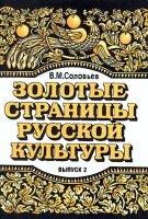 Золотые страницы русской культуры.  Вып.  2.  Книга для чтения для подростков.  Переизд.