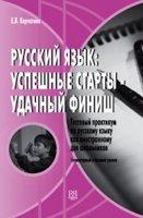 Русский язык:  успешные старты – удачный финиш.  Тестовый практикум по русскому языку как иностранному для школьников.  Элементарный и базовый уровень   (+ CD) .