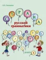 Страна русской грамматики.  Вып.  1.  Перераб.