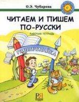 Читаем и пишем по - русски.  Рабочая тетрадь.
