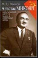 Анастас Микоян.  Политический портрет на фоне советской эпохи.