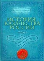 История казачества России в 15тт.  Т1