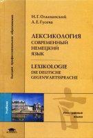 Лексикология:  Современный немецкий язык / Lexikologie:  Die deutsche Gegenwartssprache.  Гриф МО РФ