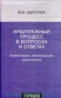 Арбитражный процесс в вопросах и ответах.  Комментарии, рекомендации предложения 4 - е изд.