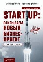Start  -  Up:  открываем новый бизнес  -  проект.  С чего начать,  как преуспеть.