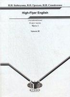High - Flyer English.  Учебник.  Английский язык.  В двух частях.  Часть 1.  Уровень В2.