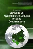 ОДКБ и ШОС:  модели регионализма в сфере безопасности.  Монография.